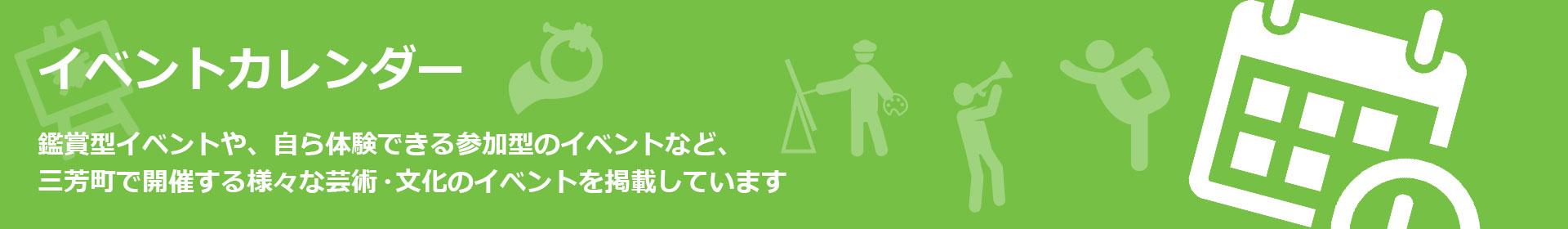 イベントカレンダー 鑑賞型イベントや、自ら体験できる参加型のイベントなど、 三芳町で開催する様々な芸術・文化のイベントを掲載しています
