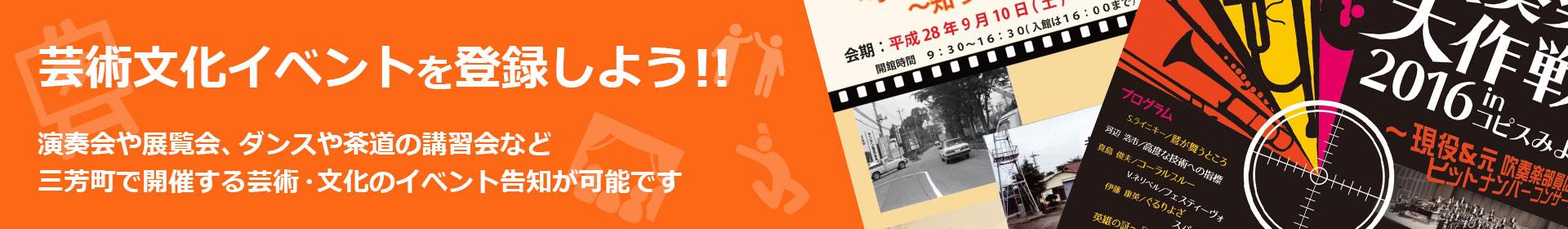 芸術文化イベントを登録しよう!! 演奏会や展覧会     ダンスや茶道など三芳町で開催する芸術・文化のイベント告知が可能です