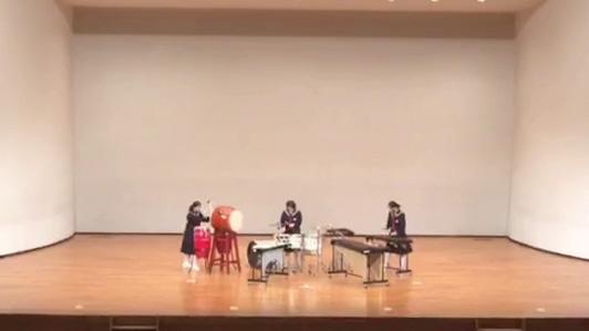 三芳東中打楽器三重奏
