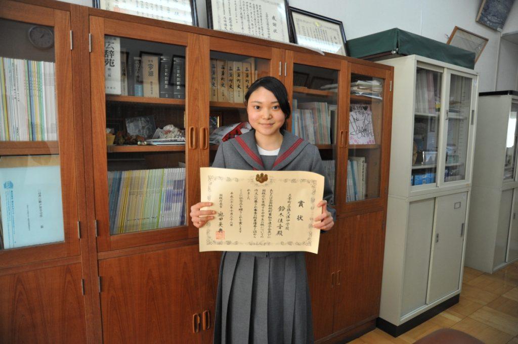 税についての作文 国税庁長官賞