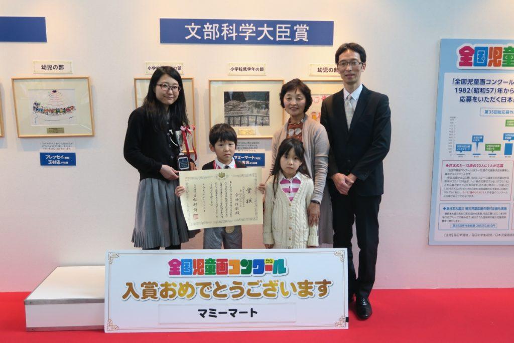 第35回全国児童画コンクール