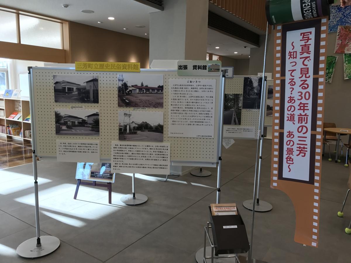 歴史で見る30年前の三芳町
