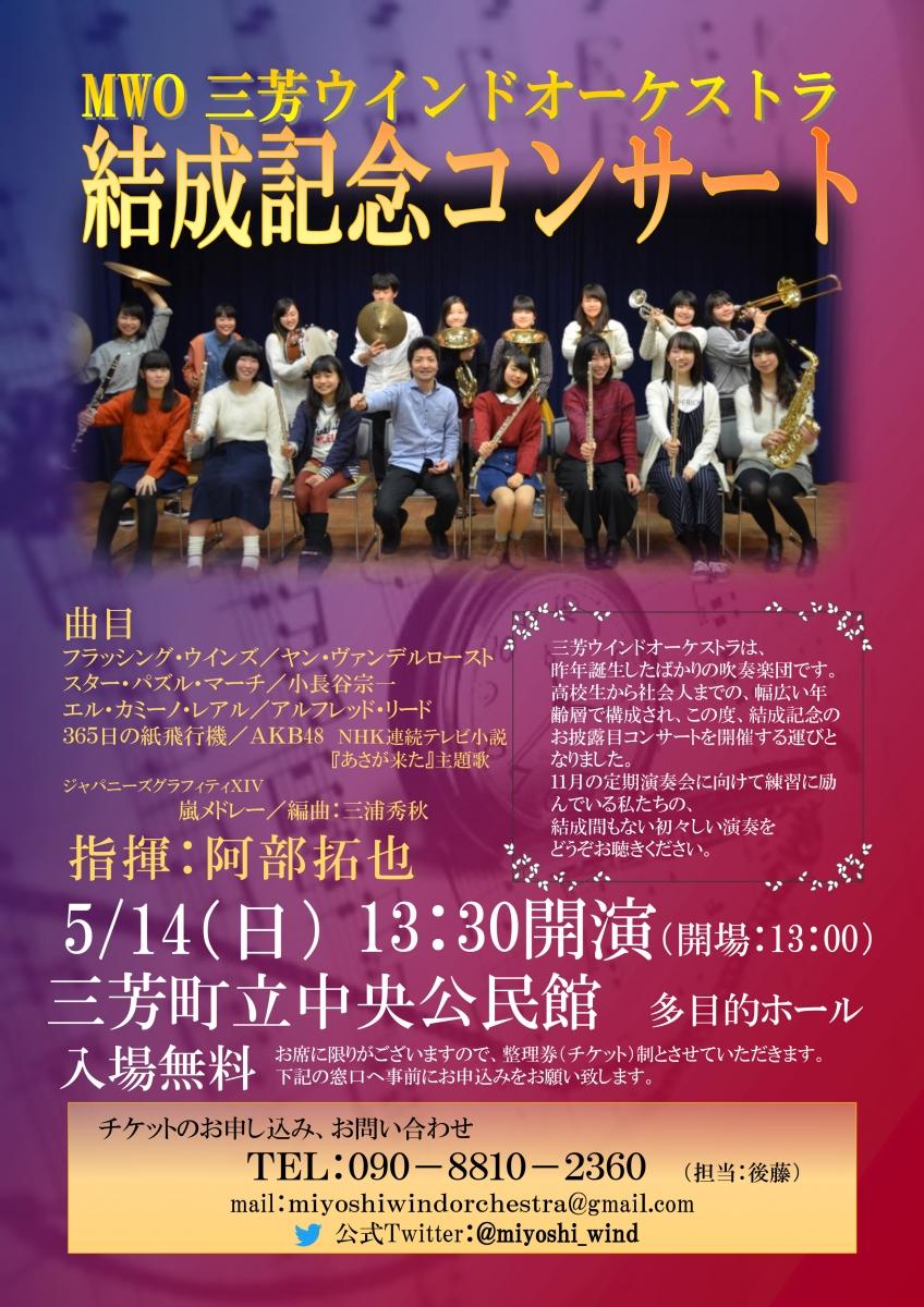 三芳ウインドオーケストラ結成記念コンサート