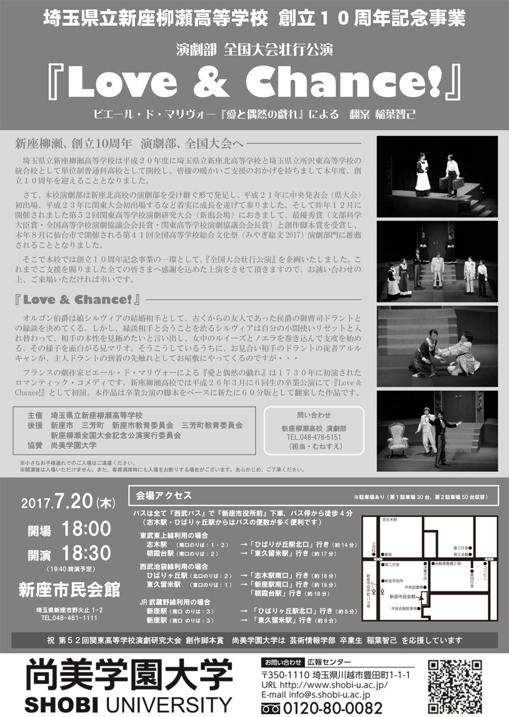 新座柳瀬全国大会壮行公演