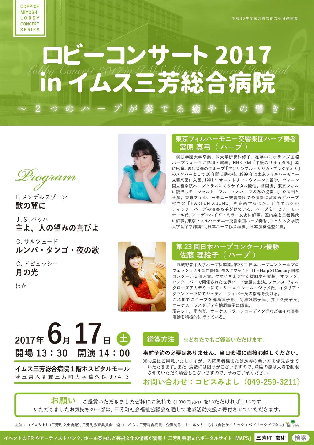 ロビーコンサート2017 in イムス三芳総合病院
