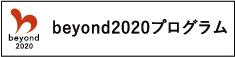beyond2020認証プログラム