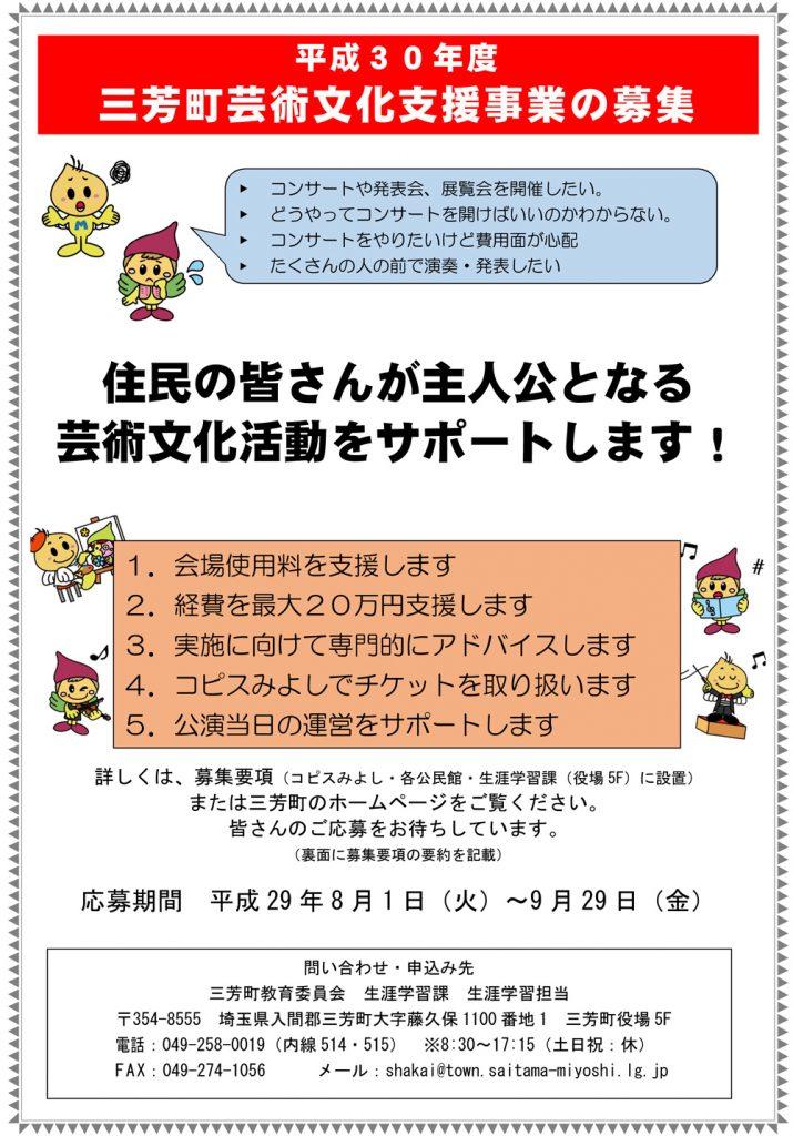 平成30年度三芳町芸術文化支援事業 案内ポスター