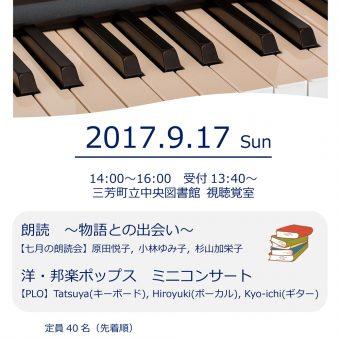 大人のための朗読と音楽の会