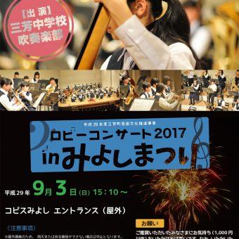 ロビーコンサート2017-in-みよしまつり