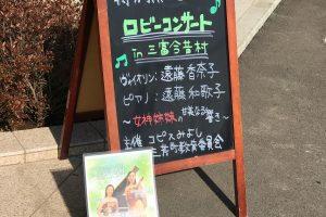 三富今昔村でロビーコンサート!