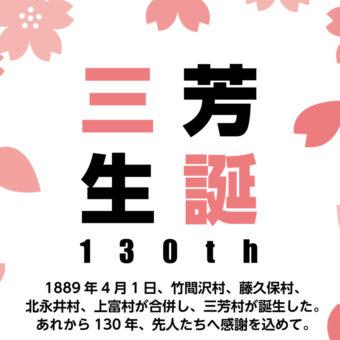 三芳生誕130年記念セレモニー